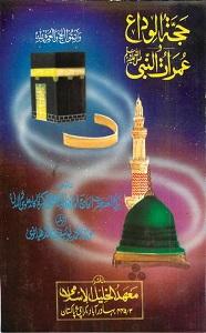 Hajjat ul Wida o Umaraat un Nabi (S.A.W) By Shaykh ul Hadith Muhammad Zakariyya Kandhelvi حجۃ الوداع و عمرات النبیؐ