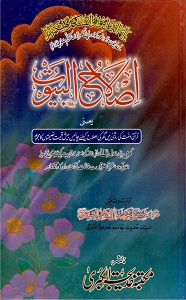 Maulana Shafiq Ahmad Qasmi Bastavi Archives - Best Urdu Books