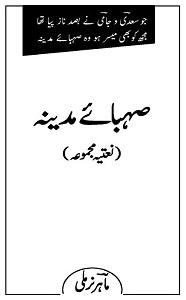 Sahbae Madina By Mahir Nirmali صہبائے مدینہ