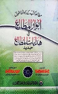 Anwaar ul Matale By Allama Hafiz Muhammad Husain انوار المطالع فی ھدایات المطالع