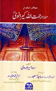 Maulana Rahmatullah Kiranvi By Maulana Aseer Adravi مولانا رحمت اللّٰہ کیرانوی