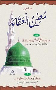 Moeen ul Aqaid By Maulana Mahmood Hasan Ajmeri معین العقائد