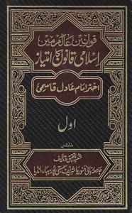Qawaneen e Aalam main Islami Qanoon ka Imteyaz By Mufti Akhtar Imam Adil قوانین عالم میں اسلامی قانون کا امتیاز