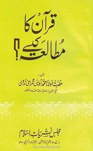 Quran ka Mutala Kaisay? By Muhammad Owais Nadvi قرآن کا مطالعہ کیسے؟