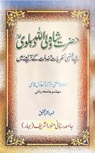 Shah Waliullah kay Fiqhi Nazriyat By Mufti Akhtar Imam Adil حضرت شاہ ولی اللّٰہ کے فقہی نظریات و خدمات