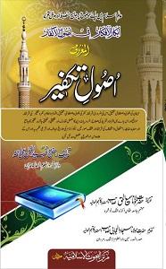 Usool e Takfeer By Mufti Ubaid ur Rahman اصول تکفیر