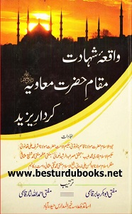 Waqia e Shahadat By Mufti Abubakr Jabir, Mufti Ahmadullah Nisar واقعۂ شہادت