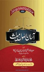 Asan Usool e Miras By Maulana Ghayas ud Deen Husami آسان اصول میراث