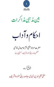 Bain Mazhabi Muzakrat By Mufti Akhtar Imam Adil بین مذھبی مذاکرات
