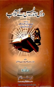 Dars o Tadrees kay Adaab By Allama Ibrahim Ibn e Jamaah درس و تدریس کے آداب