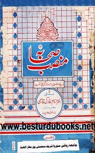 Mansab e Sahaba [R.A] By Mufti Akhtar Imam Adil منصب صحابہؓ