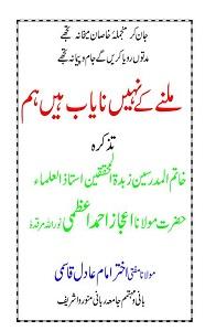 Milnay kay nahi Nayab hain Ham By Mufti Akhtar Imam Adil ملنے کے نہیں نایاب ھیں ھم
