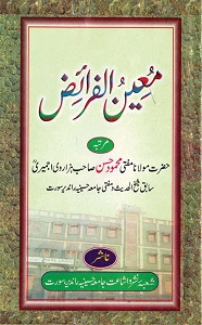 Moeen ul Faraiz Urdu / English By Maulana Mahmood Hasan Ajmeri معین الفرائض