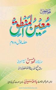 Moeen ul Mantiq By Maulana Mahmood Hasan Ajmeri معین المنطق