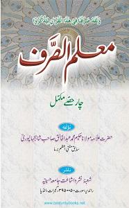 Muallim us Sarf By Maulana Abdul Khaliq Shahjahanpuri معلم الصرف