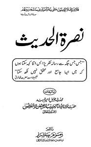 Nusrat ul Hadith By Maulana Habib ur Rahman Azmi نصرۃ الحدیث