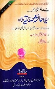 Seerat e Syeda Ayesha Siddiqa By Ulma o Mashaikh Committee Saudi Arab سیرت ام المؤمنین سیدہ عائشہ صدیقہؓ