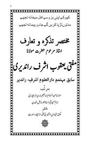 Tazkera Mufti Yaqoob Ashraf Randeri By Maulana Abdus Salam Ibrahim تذکرہ مفتی یعقوب اشرف راندیری