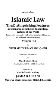 Islamic Law Distinguishing Features as Compared with the un-Islamic legal Systems of the World