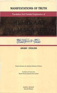 Manifestations of TruthMazahir e Haq English Explanation of Mishkat ul Masabeeh