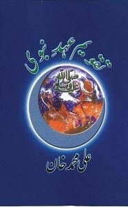 Taqweem e Ahd e Nabvi [S.A.W] By Ali Muhammad Khan تقویم عہد نبویؐ