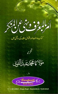 Amr bil Maroof wa Nahi anil Munkar By Maulana Abdul Qawi امر بالمعروف و نہی عن المنکر