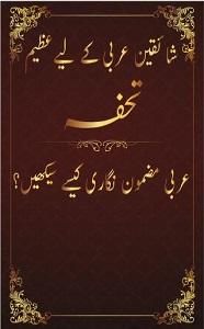 Arbi Mazmoon Nigari By Maulana Asad Saeed عربی مضمون نگاری کیسے سیکھیں