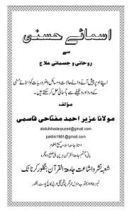 Asama e Husna Se Rooohani wa Jismani Ilaj By Maulana Uzair Ahmad Miftahi اسمائے حسنی سے روحانی و جسمانی علاج