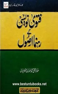 Fatwa Nawisi kay Rahnuma Usool By Mufti Muhammad Salman Mansoorpuri فتوی نویسی کے رہنما اصول
