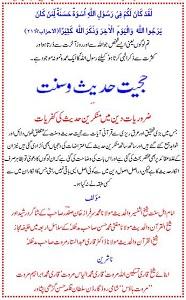 Hujjiyat e Hadith o Sunnat By Maulana Dr. Abdus Sattar Marwat حجیت حدیث و سنت