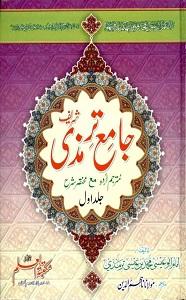 Jame ut Tirmezi Urdu جامع الترمذی اردو