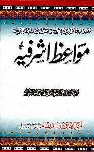 Mawaiz e Ashrafia By Maulana Ashraf Ali Thanvi مواعظ اشرفیہ