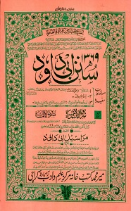 SUNAN-E-ABI-DAWUD-MEER-MUHAMMAD