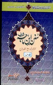 Sunan e Ibn-e-Maja Urdu سنن ابن ماجہ اردو