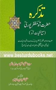 Tazkira Hazrat Aah Muzaffarpuri ma Kulliyat e Aah By Mufti Akhtar Imam Adil تذکرہ حضرت آہ مظفرپوری مع کلیات آہ