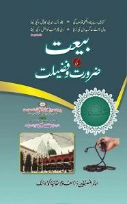 Baiat ki Zaroorat o Fazilat By Maulana Ihsanul Kareem Malang بیعت کی ضرورت و فضیلت