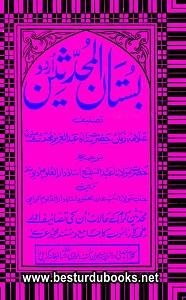 Bustan ul Muhaddeseen Urdu By Shah Abdul Aziz Muhaddis Dehlvi بستان المحدثین