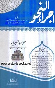 Ijra un Nahw By Mufti Zia ur Rahman اجراء النحو