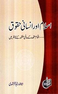 Islam aur Insani Huqooq By Maulana Zahid Ur Rashdi اسلام اور انسانی حقوق