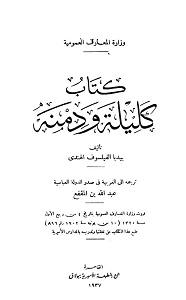 Kalila wa Dimna Arabic کلیلۃ و دمنہ