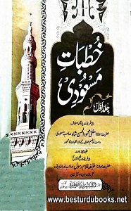 Khutbat e Masoodi By Mufti Mahmood ul Hasan Shah Masoodi خطبات مسعودی