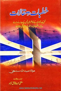 Khutbat o Maqalaat e Maulana Ubaidullah Sindhi خطبات و مقالات مولانا عبید اللّٰہ سندھی