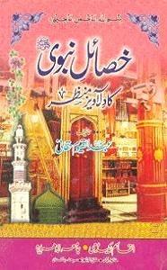 Khasail e Nabvi ka Dilawez Manzar By Maulana Abdul Qayyum Haqqani خصائل نبویﷺ کا دلآویز منظر
