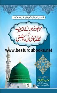 Maujooda Daur kay Andheray aur Doa e Nabvi ki Roshni By Maulana Tabrez Alam Haleemi موجودہ دور کے اندھیرے اور دعائے نبویؐ کی روشنی