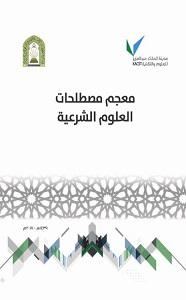 Mujam Mustalahaat il Uloom ish Shareiyah معجم مصطلحات العلوم الشرعیۃ