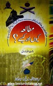 Mutala Kyun aur Kaisay? By Mufti Rahmatullah Nadvi مطالعہ کیوں اور کیسے؟