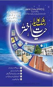 Hayat e Akhtar By Syed Ishrat Jameel Meer رشک اولیاء حیات اختر