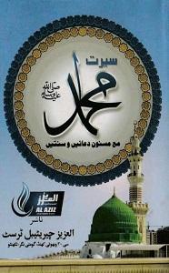 Seerat e Muhammad [S.A.W] ma Masnoon Duaen wa Sunnatein By Qari Muhammad Usman Nadvi سیرت محمد ﷺ مع مسنون دعائیں و سنتیں