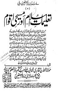 Talimaat e Islam aur Maseehi Aqwam By Qari Muhammad Tayyab Qasmi تعلیمات اسلام اور مسیحی اقوام