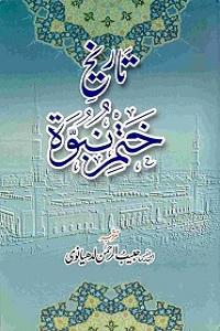 Tareekh e Khatm e Nubuwwat By Maulana Ibn e Anees Habib ur Rahman Ludhianvi تاریخ ختم نبوت
